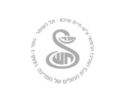 3_sheba-hospital_israel_gris